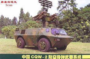 CQW-2 air-defence system