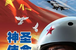 PLAAF 2011 recruiting posters.