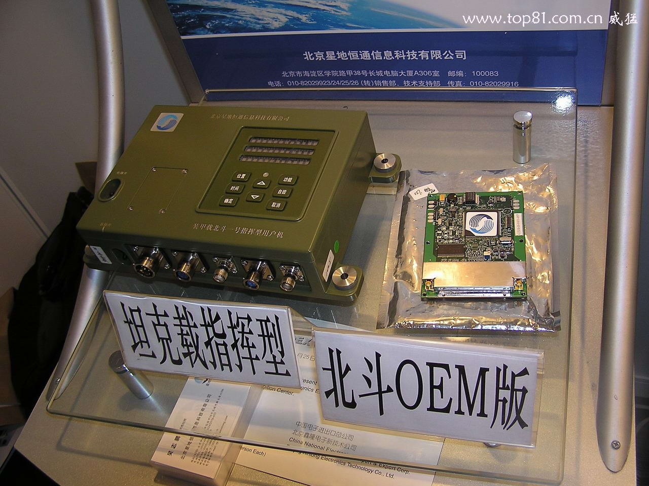 "chinese GPS receiver. They use chinese ""bei dou"" satellite.  This"