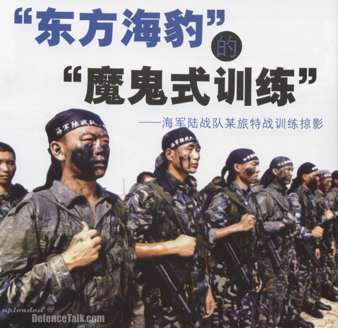 Chinese Marine Recon Group