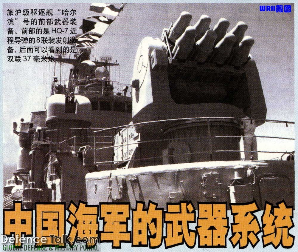 HQ-7 SAM - People's Liberation Army Navy