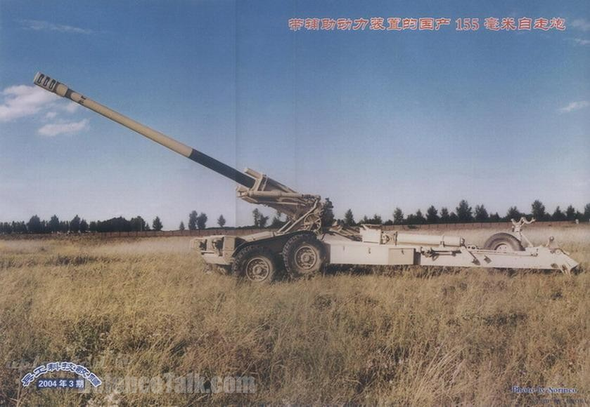 Type 89 155 mm Towed Howitzer