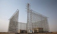 Ghadir Radar System